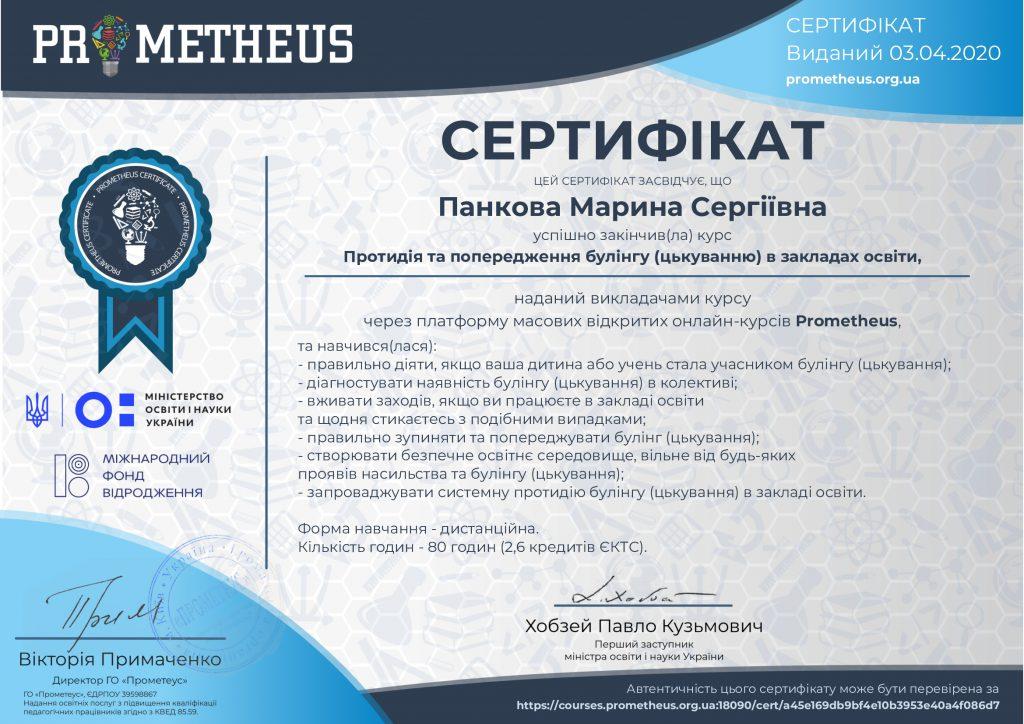 Сертификат-Панкова